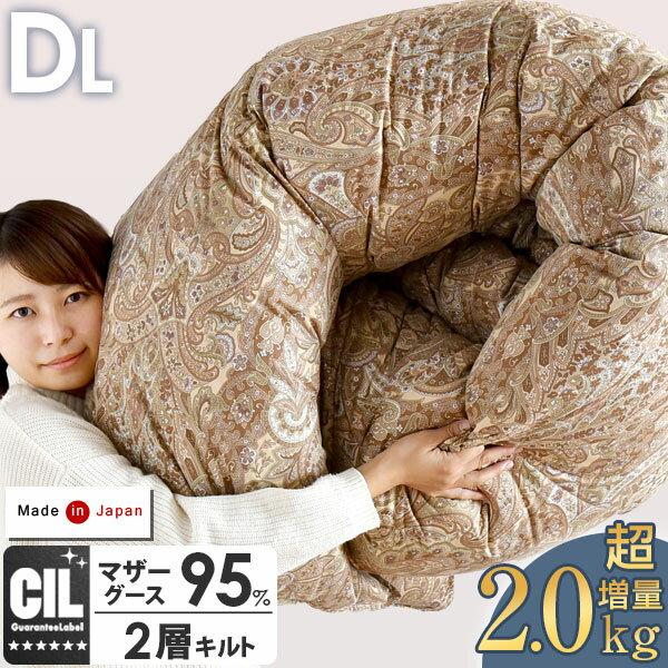 【大増量2.0kg】【送料無料】綿100% 日本製 羽毛布団 ダブル ロング 充填量2.0kg ホワイトマザーグースダウン95% 440dp以上 かさ高180mm以上 CILブラックラベル 7年保証 抗菌防臭 2層キルト ツインキルト 超長綿 60サテン 羽毛ふとん 掛布団