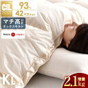 【送料無料】保温性アップ42マス&マチ高8cmボックスキルト 日本製 増量2.1キロ 羽毛布団 ホワイト ダック ダウン93%…