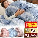 【送料無料】 福袋柄任せ 日本製 羽毛布団 ホワイト ダック ダウン93% シングル ロング SEK消臭・抗菌 アレルGプラス…