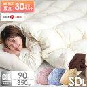 【送料無料】 7年保証 日本製 羽毛布団 CILシルバーラベル セミダブル ロング ホワイト ダウン 90% 350dp以上 かさ高…