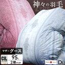 【全国送料無料】 神々の羽毛 羽毛布団 10年保証 超長綿 160番手 日本製 二層キルト 国産 ポーランド ホワイト マザー…