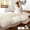 【送料無料】 2枚合わせ 7年保証 【SEK認定アレルGプラス】 日本製 CILゴールドラベル 羽毛布団 シングル ロング 400d…