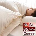 【送料無料】 2枚合わせ オールシーズン 日本製 羽毛布団 CILレッドラベル ホワイト ダウン 85% 300dp かさ高120mm以…