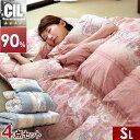 ★今夜20時〜4H全品P5倍★【送料無料】 日本製 羽毛布団セット シングル 4点 セット 新基準350dp以上 CILシルバーラベ…