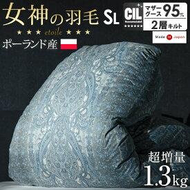 【送料無料】日本製 羽毛布団 ポーランド産 マザーグース 95% 7年保証 増量1.3kg 60サテン シングル 440dp以上 ホワイトマザーグース 国産 抗菌 消臭 かさ高180mm以上 二層キルト ツインキルト【後払い不可】