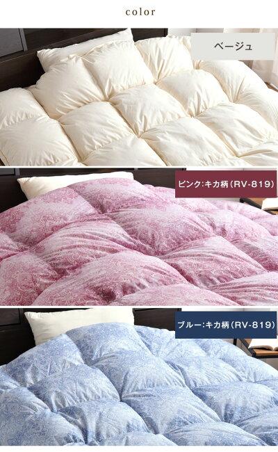 ブラックラベル羽毛布団