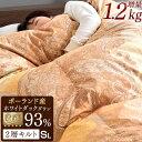 【送料無料】増量1.2kg ポーランド産 ホワイト ダウン93% 二層キルト 日本製 羽毛布団 シングル ロング ロイヤルゴー…