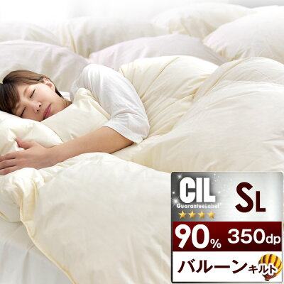 ダウン90%使用!安心の日本製!羽毛布団シングルサイズ