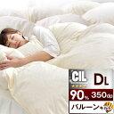 【送料無料】 日本製 羽毛布団 ダブル ロング 7年保証 バルーンフィットキルト 【SEK認定アレルGプラス】 ホワイトダ…