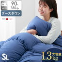 【送料無料】大増量1.3kg より暖か 臭いの少ないグース 日本製 羽毛布団 グース ダウン 90% 350dp以上 かさ高145mm…