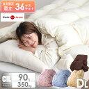 【送料無料】より暖か36マス 立体キルト 日本製 羽毛布団 ダブル ロング ホワイトダックダウン 90% ダブル 350dp以上…
