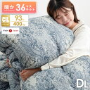 【送料無料】更に暖かい36マス立体キルト 日本製 羽毛布団 ダブル ロング ホワイトダック ダウン 93% かさ高165mm以…