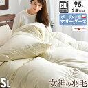 【送料無料/在庫有】増量1.2kg ポーランド産 ホワイト マザー グース ダウン 95% 日本製 羽毛布団 シングル ロング …