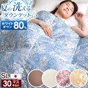 【送料無料】 洗えるダウンケット ホワイトダックダウン 80% 日本製 洗える 掛け布団 肌掛け布団 ダウンケット ダウ…