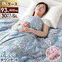 【送料無料/在庫有】日本製 洗える ダウンケット ホワイトグースダウン 93% 肌掛け布団 掛け布団 肌布団 シングル ロ…