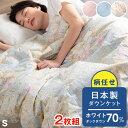 【送料無料/在庫有】 《 2枚組 1枚3,490円》 日本製 柄任せ 洗える ダウンケット ホワイト ダックダウン 70% シング…
