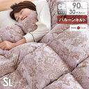 【送料無料/在庫有】更に暖か30マス&バルーンフィットキルト 日本製 羽毛布団 シングル ロング 暖かい バルーンキル…