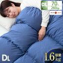 【送料無料】日本製 羽毛布団 増量1.6kg シルバーダックダウン 70% 260dp以上 ダブル ロング 3年保証 ダック かさ高1…