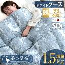 ★10/25(月)限定!全品P10倍★【送料無料】 増量1.5kg におい少なく暖か ホワイトグースダウン 93% 日本製 羽毛布団 …