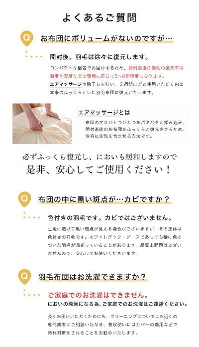 【送料無料/あす楽】日本製より暖か30マス立体キルト羽毛布団シングルロング抗菌2倍洗浄ホワイトダックダウン90%350dp以上かさ高145mm以上羽毛ふとん布団