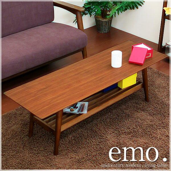 【送料無料】 エモ 北欧 リビングテーブル emo センターテーブル ローテーブル ミッドセンチュリー アメリカン テーブル ウォールナット table