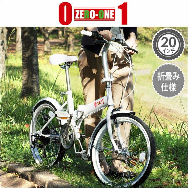 【送料無料】 折りたたみ自転車 20インチ ゼロワン ミムゴ ZERO-ONE FDB20 折り畳み仕様 折り畳み 折りたたみ 自転車 本体 おしゃれ 収納 軽量 通学 通勤