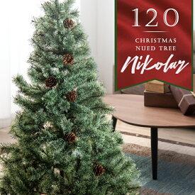 【送料無料/在庫有】まるで本物 リアル クリスマスツリー 120cm 2020 松ぼっくり付 ヌードツリー ドイツトウヒ おしゃれ 北欧 ノルディック 松ぼっくり オシャレ 置物 カフェ ハロウィンツリー 北欧風