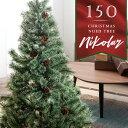 【送料無料】まるで本物 リアル クリスマスツリー 150cm 2020 松ぼっくり付 ヌードツリー ドイツトウヒ おしゃれ 北欧…