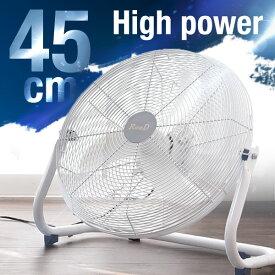 【送料無料】 大型 45cm ハイパワー 扇風機 業務用 据え置き 工場扇 首振り 工場扇風機 サーキュレーター 工業扇風機 工業用扇風機 大型扇風機 業務用扇風機 床置き 強力 ファン 夏 換気