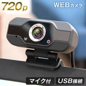 【送料無料】 WEBカメラ マイク内蔵 高画質 720P usb マイク 会議用 在宅勤務 テレワーク オンライン会議用 広角 ウェブカメラ webカメラ カメラ PCカメラ パソコン カメラ付きマイク Skype Zoom