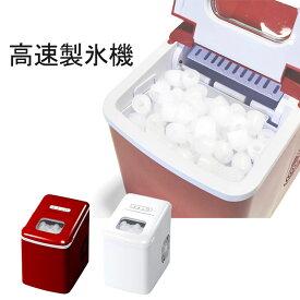 【送料無料】高速製氷機 製氷機 自動製氷 時間短縮 レッド ホワイト コンパクト 電動 小型 家庭用 AC100V 12V 24V アイススコップ 約900g 洗浄機能 洗浄機能付き