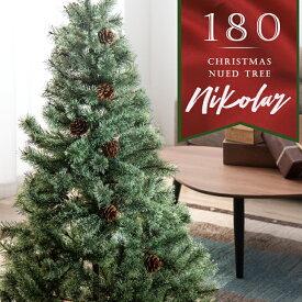 【送料無料】 クリスマスヌードツリー 180cm 2021 松ぼっくり付 クリスマスツリー ヌードツリー クリスマス ツリー ドイツトウヒ風 北欧 北欧風 ノルディック 松ぼっくり おしゃれ オシャレ リアル シンプル