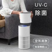 加湿空気清浄機加湿器空気清浄機UV-C紫外線ランプ搭載おしゃれ上から給水