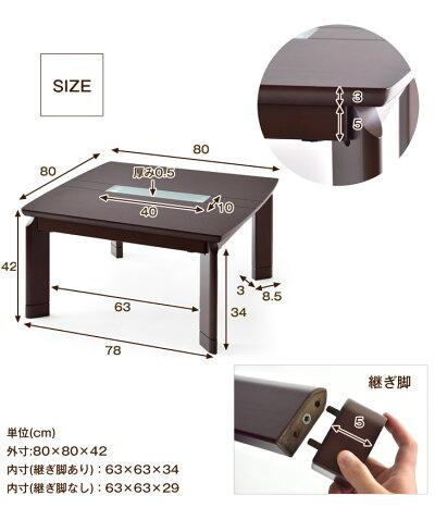 こたつ手元コントローラー3点セット80x80cm正方形