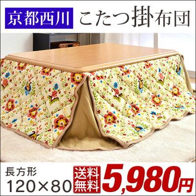 京都西川のおしゃれなこたつ掛布団