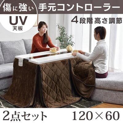 こたつ長方形幅120cm継ぎ脚手元コントローラーテーブル