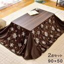 【送料無料】 長方形 こたつ 本体+ 洗える フリース こたつ布団 2点セット 90×50 こたつセット コタツ テーブル カ…