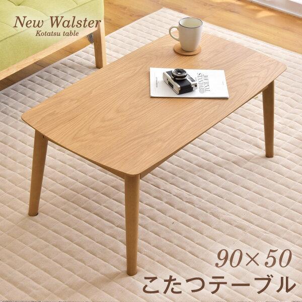 【送料無料】 こたつ こたつテーブル 90×50 長方形 カジュアルこたつ こたつ テーブル おしゃれ 北欧 コタツテーブル コタツ こたつ 省エネ 座卓 一人暮らし カフェテーブル リビングテーブル コーヒーテーブル ソファテーブル センターテーブル ローテーブル