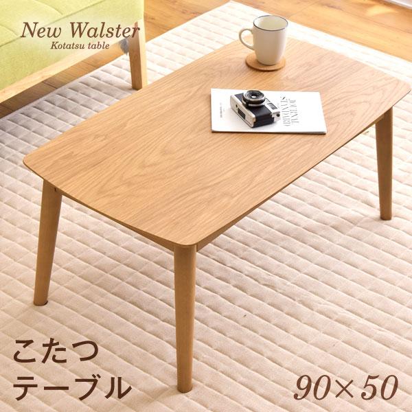 【送料無料】 こたつ こたつテーブル 90×50 長方形 カジュアルこたつ こたつ テーブル コタツテーブル コタツ こたつ 省エネ 座卓 一人暮らし カフェテーブル リビングテーブル コーヒーテーブル ソファテーブル センターテーブル ローテーブル