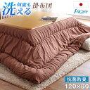 【送料無料】 丸洗いできていつでも清潔 帝人 フィルケア使用 日本製 こたつ布団 長方形 205×245cm 対応こたつサイズ…