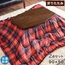 【送料無料】 折り畳みこたつテーブル 本体+ 洗える 帝人のフィルケア(R) こたつ布団 2点セット 折れ脚 90×50 こた…