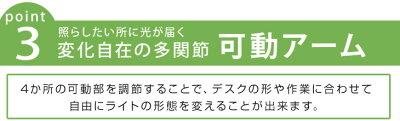 省エネ・長寿命なLEDデスクライト
