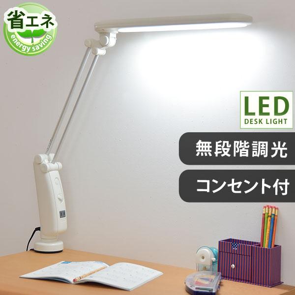 【送料無料】 LED デスクライト L字型 目に優しい 無段階調光 コンセント付き 省エネ 長寿命 卓上ライト 省エネ クランプ 目 疲れ LEDデスクライト シンプル 学習机 学習デスク ライト アーム型 アームライト LDY-1507A