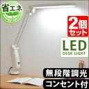 1台あたり4,240円! 2台セット 【送料無料】 2個 セット 2 LED デスクライト L字型 目に優しい 無段階調光 コンセント…