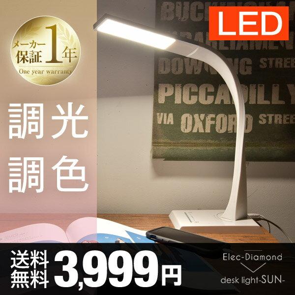 【送料無料】 自然光 目に優しい LED デスクライト 調光式 調色 フレキシブル アーム おしゃれ デスクスタンド スタンドライト ベースタイプ 照明器具 ライト デスク 間接照明 電気 照明 ホワイト 白 USB