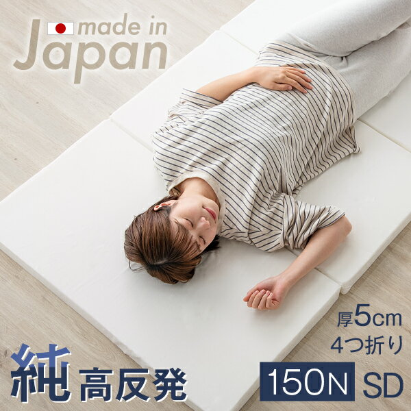 【送料無料】 日本製 高反発マットレス 4つ折り セミダブル 硬め 150N 厚5cm 軽量 コンパクト 国産 高反発 オーバーレイ 軽い 固め