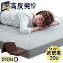 【送料無料】確かな品質 ワンランク上の高密度30D 純 高反発 210N 極厚 10cm 3つ折り ダブル ベッドマット 腰に優しい…