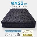 【送料無料】 快適3Dメッシュ! ポケットコイル マットレス セミダブル 厚み21cm エッジサポート ニット生地 ポケット…