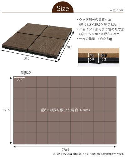 ウッドデッキパネル樹脂54枚セット30×30cm人工木
