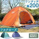 【送料無料/在庫有】 ワンタッチ テント 200cm メッシュ フルクローズ ポップアップテント サンシェード アウトドア …